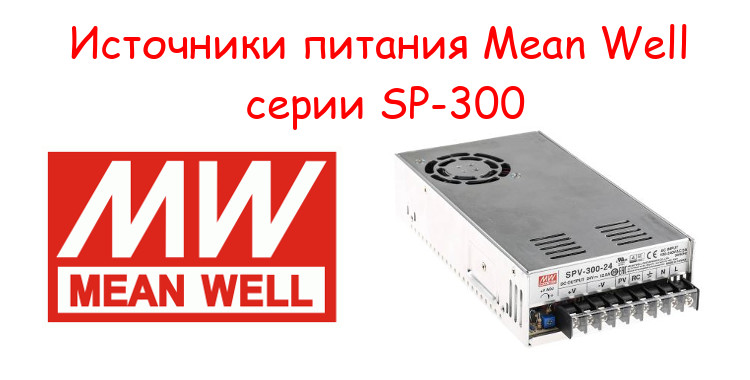 Mean Well SP-300